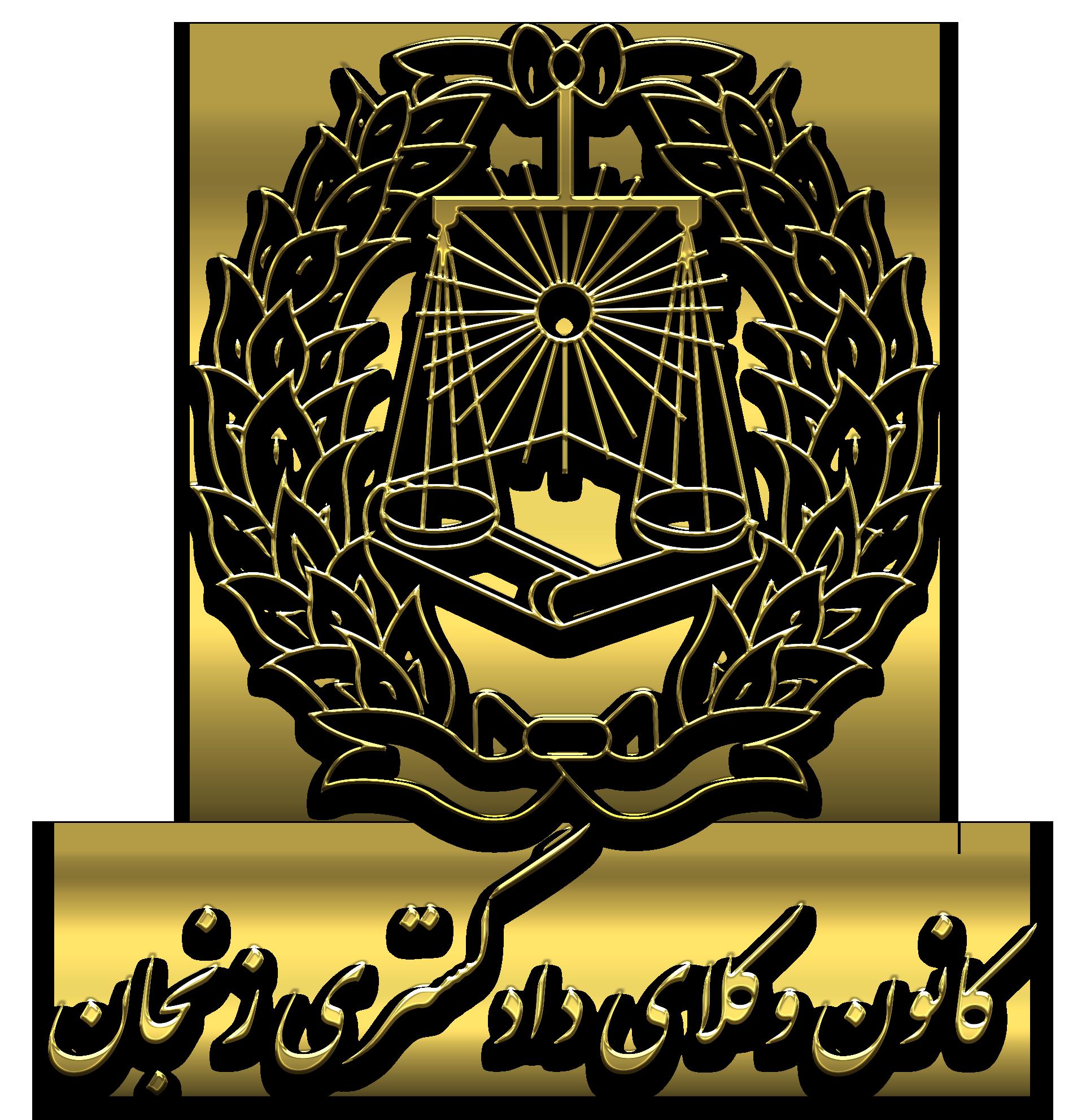 کانون وکلای داگستری استان زنجان